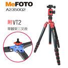 MEFOTO 美孚 A2350Q2 鋁鎂合金 反折 可拆式 彩攝影腳架 玫瑰紅 附VT2單腳支撐架 (勝興公司貨)