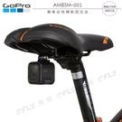 《飛翔3C》GoPro AMBSM-001 專業座椅導軌固定座〔公司貨〕自行腳踏車架 摩托車架 HERO5 HERO4