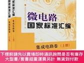 簡體書-十日到貨 R3YY【微電路國家標準匯編 集成電路卷(上下冊)】 9787506648028 中國標準
