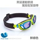 【Sable】黑貂運動眼鏡寬版鬆緊頭帶 原價380元