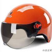 安全帽 鴻業電動摩托車頭盔男電瓶車女士夏季四季輕便式防曬可愛安全帽