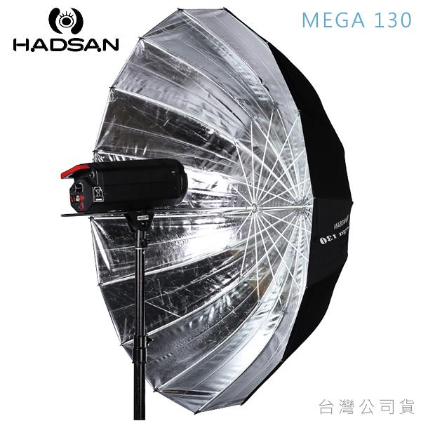 EGE 一番購】HADSAN【MEGA 130 深弧度傘】美國高品質耐熱複合布料 130cm【公司貨】