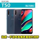Sugar T50 6.3吋 6G/128G 八核心 智慧型手機 免運費