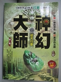 【書寶二手書T3/一般小說_G3F】神幻大師Ⅱ之2【逆天行事】_打眼