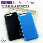 霧面質感 軟殼 ASUS ZenFone4 Pro ZS551KL Z01GD 手機殼 金屬感 矽膠保護套 經典