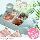 環保竹纖維兒童餐具組 汽車造型分格餐盤