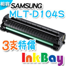 SAMSUNG MLT-D104S 相容碳粉匣 3支超值組【適用】ML-1665/1667/1670/1860/1865W/SCX-3200