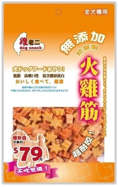 *KING WANG*雞老二《犬用零食-火雞筋系列》台灣製造 狗零食-嚐鮮包(一張訂單只能加購一包)
