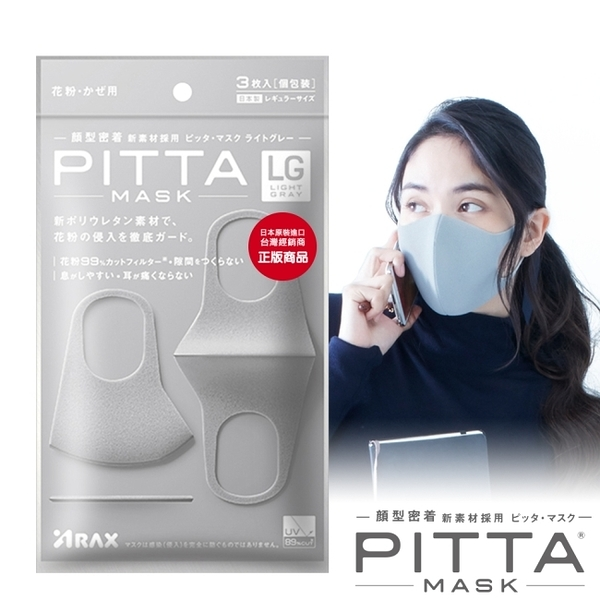 PITTA MASK高密合可水洗口罩-灰(3片/包)