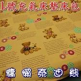 【南紡購物中心】充氣床墊床包(慵懶泰迪熊)~L號(附青色收納袋)