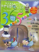 【書寶二手書T3/少年童書_ZJM】地球公民365_第66期_反式脂肪_附光碟