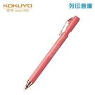 KOKUYO 國譽 MPP402RP-1P ME 粉色 0.7 自動鉛筆 1支
