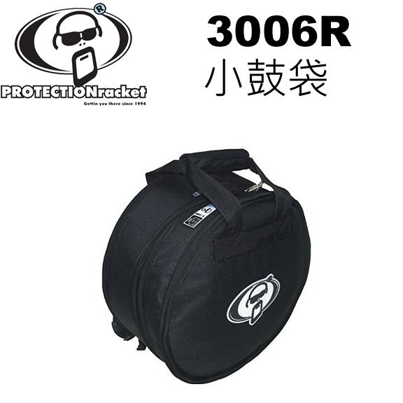 【非凡樂器】Protection racket 3006R 小鼓專用袋/Snare Drum Cases