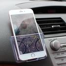 車載置物架 車載手機支架汽車多功能收納儲物盒車上車內置物創意實用【快速出貨八折搶購】