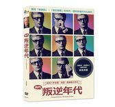 我的叛逆年代 DVD | OS小舖