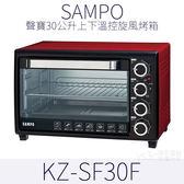 結帳-200 (全新品)SAMPO 聲寶30L雙溫控旋風烤箱(KZ-SF30F)上下火獨立溫度旋鈕/發酵/爐內燈