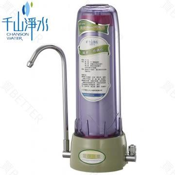 【買BETTER】千山濾水器/千山過濾器  水質淨化SF-201三效合一過濾器★送6期零利率