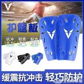 足球護腿板兒童護小腿運動護具專業成人訓練比賽護膝護脛套襪插板 樂事館新品