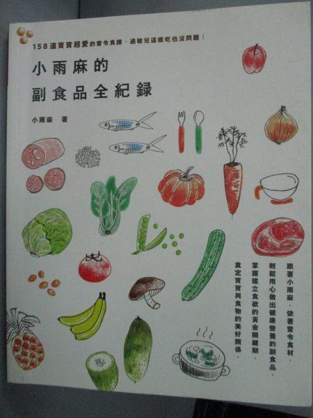 【書寶二手書T1/保健_LNH】小雨麻的副食品全記錄_小雨麻