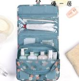 旅行化妝包收納包女出差大容量防水洗漱包 優一居