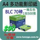 BLC 70磅 A4 多功能影印紙 $90 適用高級商務文件 (一箱五包裝,1包500張)