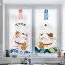 玻璃紙遮光窗戶貼膜浴室衛生間防走光廚房磨砂玻璃門貼紙 招財貓 星河光年DF