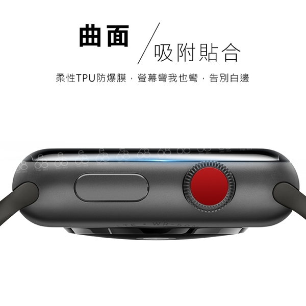 Apple Watch TPU防爆軟膜 4 5 6 代 40 44mm 保護貼 軟膜 蘋果手錶 螢幕貼