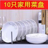10只菜盤景德鎮家用陶瓷水果盤菜盤菜碟圓形方形盤子餐具組合餐具