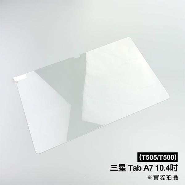 三星 Tab A7 10.4吋 T505 T500 平板鋼化玻璃貼 平板保護貼 螢幕保護貼 9H 鋼化玻璃膜