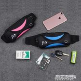 腰包 運動腰包男女跑步手機包多功能防水健身裝備小腰帶包新款時尚   傑克型男館