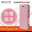【現貨】Moxie X-Shell iPhone 6 / 6S Plus 5.5吋 防電磁波 荔枝紋拼接真皮手機皮套 / 珍珠粉 可插卡 可站立