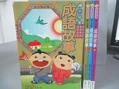 【書寶二手書T8/兒童文學_G7N】成語故事_全4冊合售_附殼_林樹嶺
