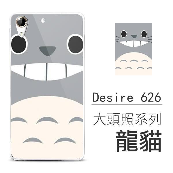 [HTC Desire 626] 大頭照系列 超薄TPU 客製化手機殼 阿拉蕾 麵包超人 小丸子 蠟筆小新 伊莉莎白 龍貓