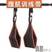 引體向上器 腹肌帶訓練帶門上單杠助力帶懸臂帶健腹器收腹懸掛引體向上輔助 第六空間 igo
