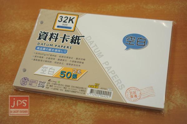 巨匠 32K 2孔 資料卡紙 空白 50張
