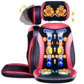 多功能按摩椅家用全身按摩墊全自動椅子贈送變壓器TW【元氣少女】