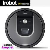 [建軍電器] 限量促銷 台灣原廠公司貨 (註冊送濾網 邊刷) Irobot 960 roomba( 980可參考) 掃地機器人
