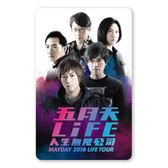五月天《人生無限公司:2018 LIFE  TOUR桃園場》一卡通