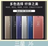 Samsung 三星 J6 (5.6吋) 電鍍鏡面皮套 側翻皮套 半透明 支架 免翻蓋 包邊 皮套 時尚簡約 保護套
