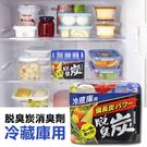 日本 ST 雞仔牌 脫臭炭消臭劑 冷藏庫用 140g 消臭劑 除臭 抗菌 冷藏 冰箱