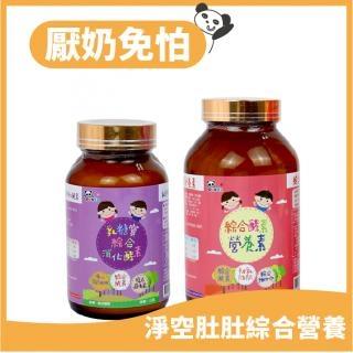 Panda baby 偏食組合~綜合酵素營養粉+乳糖寶綜合消化酵素 鑫耀生技