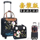 輕便旅行包女行李包手提大容量子母包短途拉桿袋登機旅游包拉桿包 千千女鞋igo