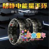 防靜電手環無線人體靜電消除器鈦鋼手鍊能量平衡手腕帶防水