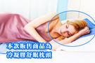 -超涼爽冷凝膠枕30*40cm