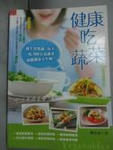 【書寶二手書T6/養生_YCF】健康吃蔬菜_陳富春