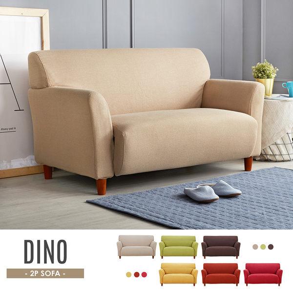 預購7月中上旬 雙人座 布沙發 Dino狄諾雙人舒適沙發/可拆洗/7色/H&D東稻家居