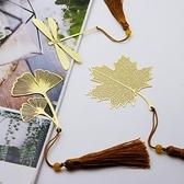 書籤「植物」黃銅流蘇葉脈書簽創意小清新學生用銀杏梧桐葉楓葉禮品 歐韓