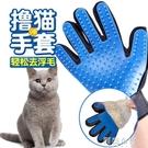 寵物手套 擼貓手套 擼毛手套去毛梳除毛梳狗狗梳子洗澡按摩脫毛梳貓咪用品 阿薩布魯