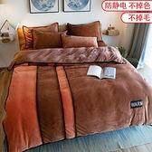 床上四件套珊瑚絨法蘭絨雙面水晶毛絨裙被套件【聚可愛】
