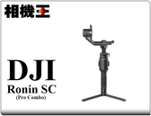 ★相機王★DJI Ronin SC 三軸穩定器 專業套裝〔微單眼適用〕公司貨